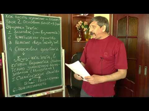 Как писать изложение и сочинение.  Урок 2.  Основные термины.