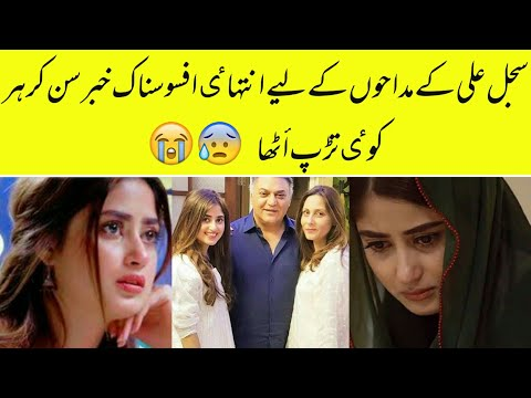 Very Sad News For The Fans of Sajal aly every One Is Sad for Sajal aly /Father
