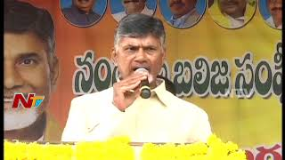 Chandrababu Naidu Speech at Meeting with Caste Unions  || Campaign in Nandyal || NTV