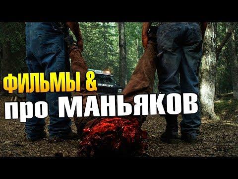 Лучшие Фильмы про МАНЬЯКОВ и серийных УБИЙЦ ТОП 12