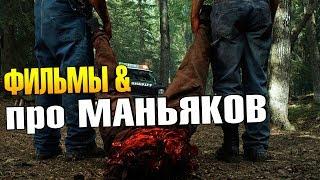 Лучшие Фильмы про МАНЬЯКОВ и серийных УБИЙЦ (ТОП 12)