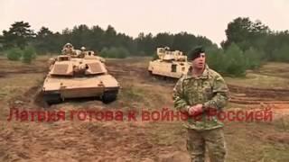 Латвия готова к войне с Россией