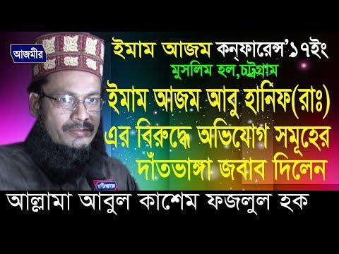 ইমামে আযম কনফারেন্স । Abul Kashem Mohammad Fazlul Hoque । Azmir Recording | 2017