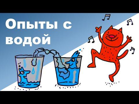 ОПЫТЫ С ДЕТЬМИ ♥ Опыты с водой♥ Необыкновенное приключение синьора капельки