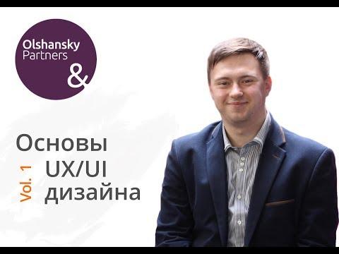 Основы UX/UI дизайна - 1 часть «Принципы юзабилити» | Ольшанский и Партнеры