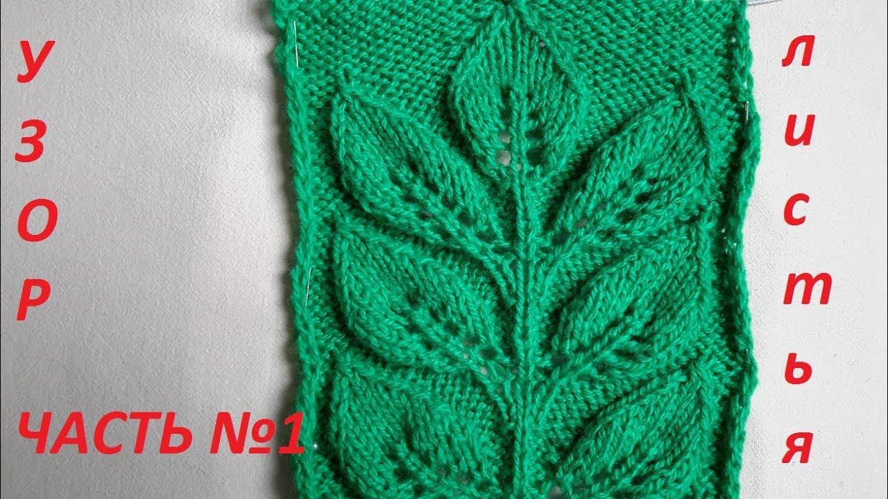 Узоры с листьями спицами 41
