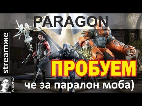 видео: paragon стрим-обзор ЛУЧШАЯ МОБА наверное