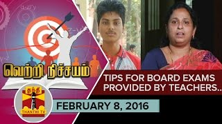 Vetri Nitchayam - Success Formula for Board Exams 08-02-2016 Thanthi Tv shows 10th, 12th std online guide video