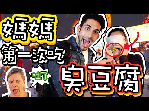 法國媽媽第一次去台南旅行!竟然覺得豬血糕好吃??😲🤮🤣「VLOG」 TAINAN TRIP with MOM
