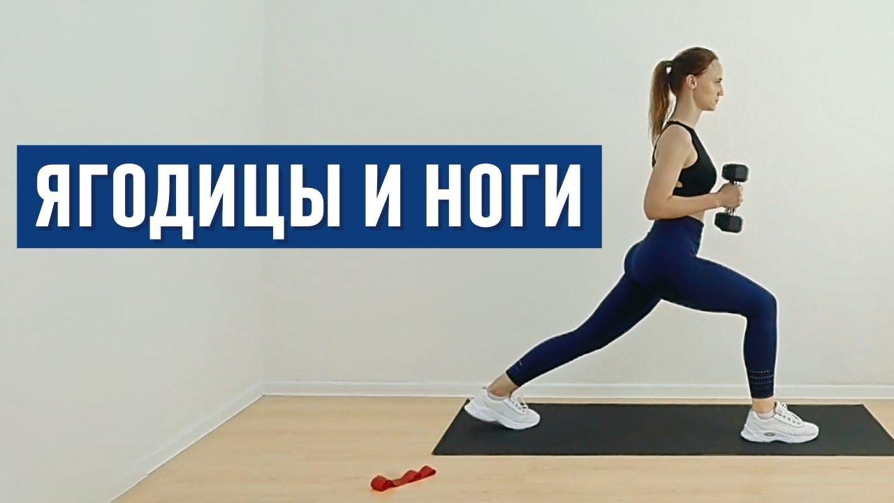 Тренировка ягодиц и ног с гантелями и резинками дома