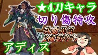 【ドラガリ】切り傷特攻!風刀キャラ、アディス使ってみた!(ドラガリアロスト実況プレイ)