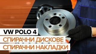 Как се сменят Държач Спирачен Апарат на VW POLO (9N_) - онлайн безплатно видео