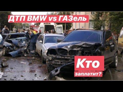 Без вины виноватый BMW vs ГАЗель