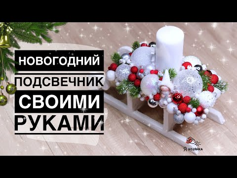 НОВОГОДНИЙ ДЕКОР СВОИМИ РУКАМИ. Новогодние сани - подсвечник 🛷🕯. DIY CHRISTMAS DECOR.