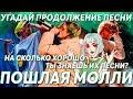 Угадай продолжение песни группы Пошлая Молли Насколько хорошо ты знаешь их песни mp3