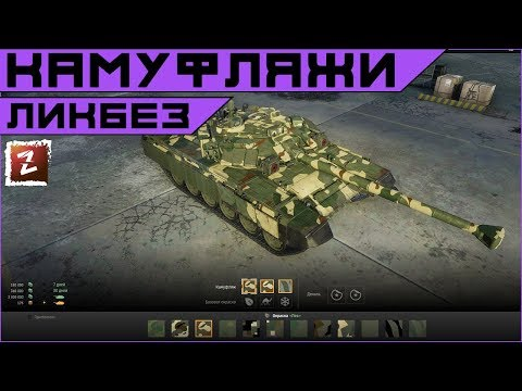Armored Warfare. Получение камуфляжей в спецоперации 'Карибский кризис.'
