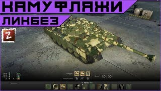 "Armored Warfare. Получение камуфляжей в спецоперации ""Карибский кризис."""