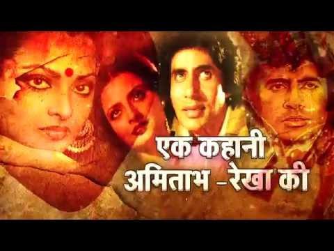 Amitabh and Rekha's Incomplete story II एक कहानी अमिताभ - रेखा की…