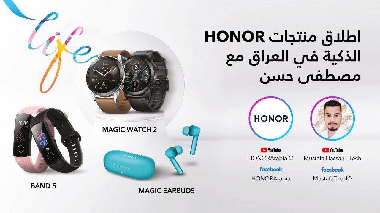 كل ما تريد معرفته عن منتجات هونر الذكية في العراق مع مصطفى حسن - Mustafa Hassan - Tech