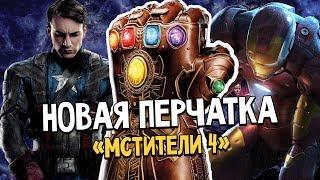 «Мстители 4» - Кто оденет перчатку бесконечности?