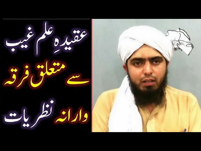 6-a-Mas'alah: ILM-ul-GHAIB say Motalliq FIRQAWARANA NAZRIYAAT ka TAHQEEQI Jaizah (3-ILMI Points)