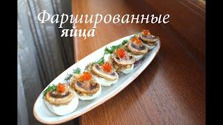 Фаршированные яйца/ Закуски на праздничный стол/ Готовлю с любовью