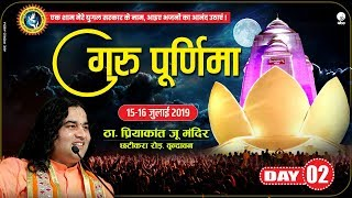 Guru Purnima Mahotsav || 15-16 July 2019 || Day-2 || Vrindavan || Thakur Ji Maharaj