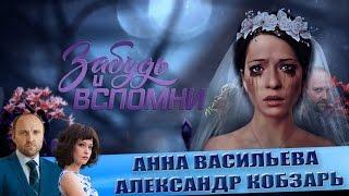 Мелодрама на первом канале «Забудь и вспомни» (05.10.2016)
