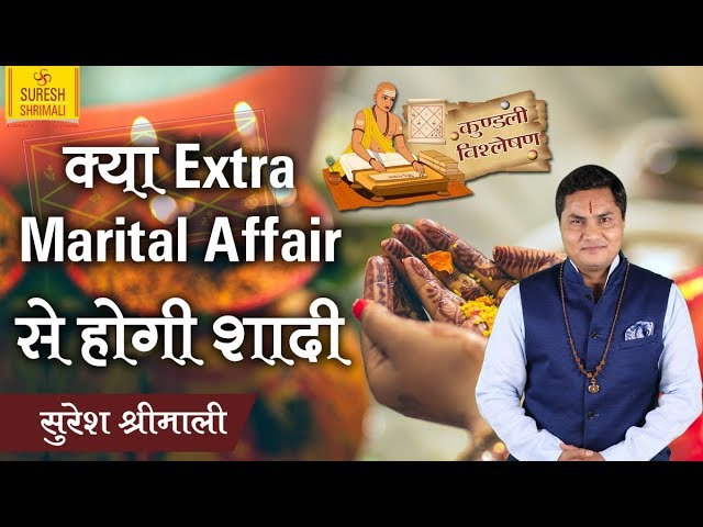 ???? janam kundali ??? Extra Marital Affair ?? ??? ???? ??, ?? ???? ?? ?? ???? ?????|Suresh Shrimali