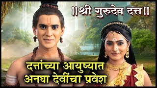 Shree Gurudev Datta | श्रीदत्तांच्या आयुष्यात अनघा देवींचा प्रवेश | Star Pravah