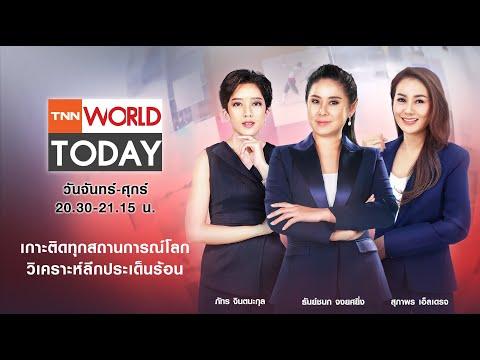 LIVE : รายการ TNN World Today วันศุกร์ที่ 3 กันยายน พ.ศ. 2564  เวลาข่าว 20.30-21.15น.