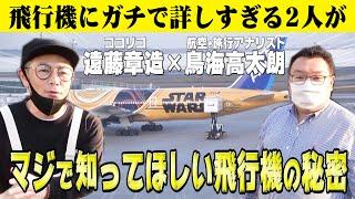 【貴重話】コロナ禍における航空会社の新サービス教えます!!【鳥海高太朗さん対談】