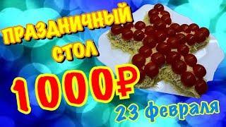 ЭКОНОМ СТОЛ за 1000 РУБЛЕЙ на 23 ФЕВРАЛЯ.