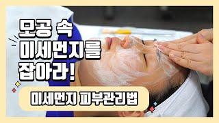 미세먼지 피부관리법