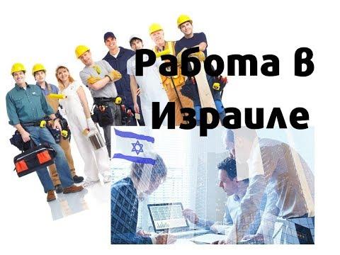 Израиль. Работа в Израиле. Кем реально работать без языка?