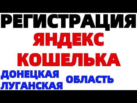 Как создать Яндекс Кошелек в Донецкой и Луганской области ?