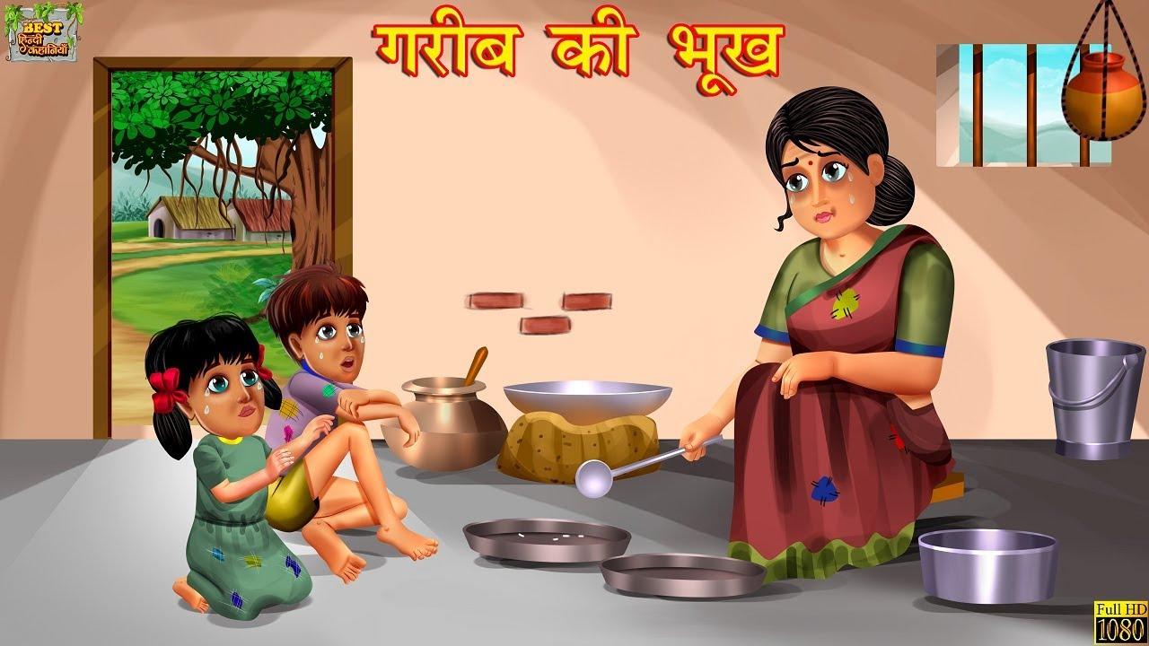 गरीब की भूख | Garib ki Bhookh | Hindi Kahani | Amir vs Garib | Hindi Moral Stories | Hindi Kahaniyan