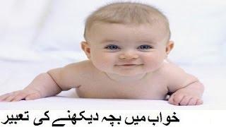 Khwab Main Bacha Dekhne Ki Tabeer |Hamal Aur Bacha Dekhna By Maulana Hafiz Abdul Fatah thumbnail