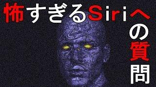 【怖い話】犯罪者が実際にiphoneでSiriに聞いた質問がヤバすぎる thumbnail