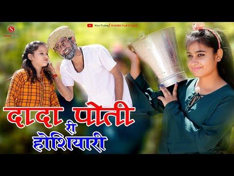 दादा पोती की होशियारी Gapji Baa Dada Poti Ri Hosiyari शर्मा फिल्म स्टूडियो Pankaj Sharma New Comedy