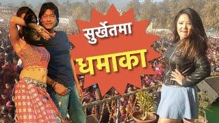 राजेश हमाल र ज्योति मगरको धमाका सुर्खेतमा । Rajesh Hamal Jyoti Magar Dhamaka in Surkhet, Highlights