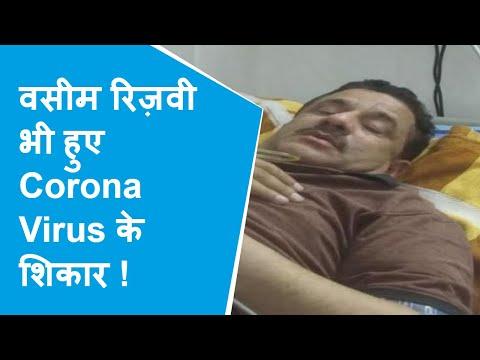 Shia Board के चेयरमैन Waseem Rizvi अस्पताल में भर्ती, सांस लेने में तकलीफ