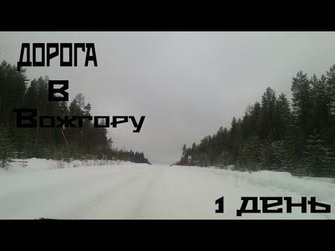 Дорога в Вожгору. По деревням Мезенского, Пинежского, Лешуконского района. Зимник 2018 год.