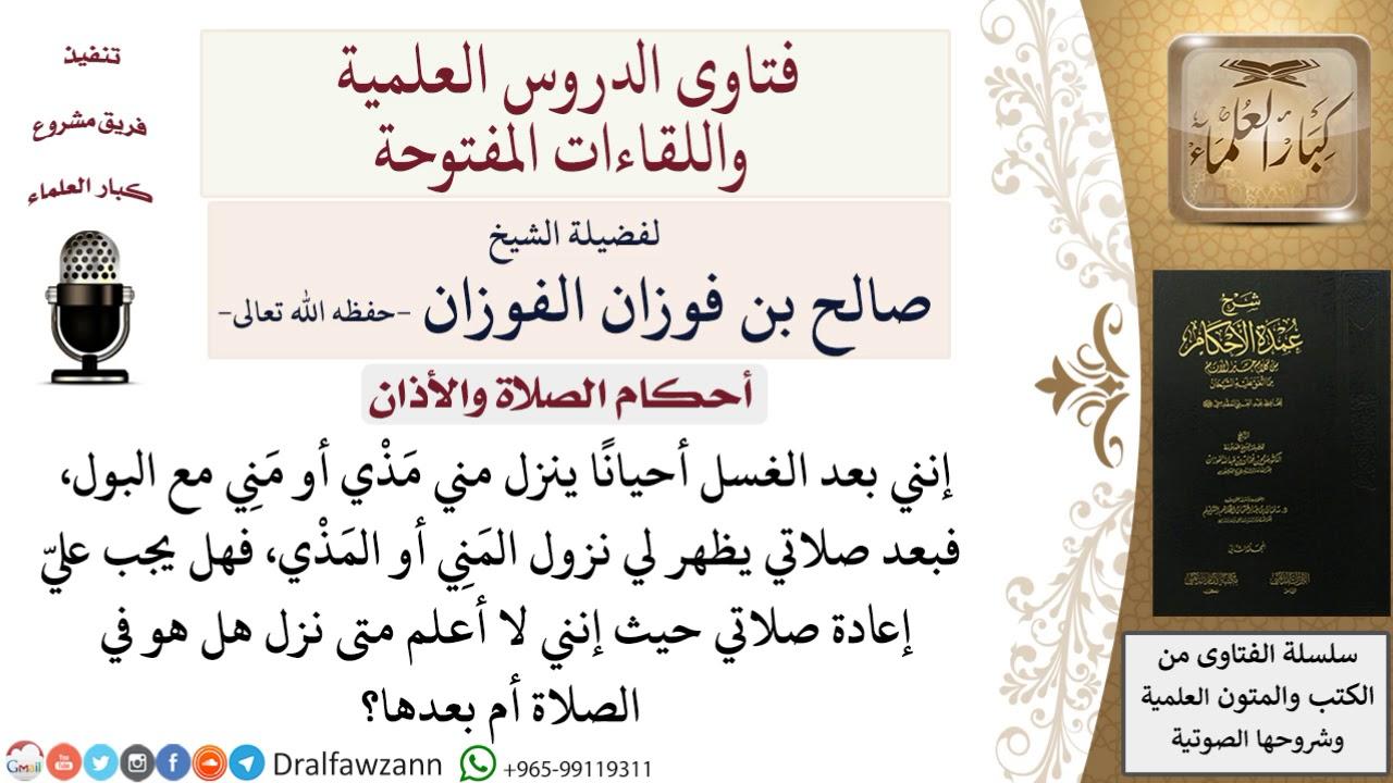 هل تجب إعادة الصلاة إذا رأى الم ن ي أو الم ذ ي بعد الصلاة للشيخ صالح الفوزان Youtube