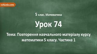 #74 Повторення навчального матеріалу 5 класу. Частина 1. Відеоурок з математики 5 клас