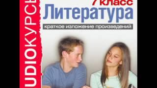 видео Казаков Юрий Павлович. Арктур – гончий пес (Весь текст)