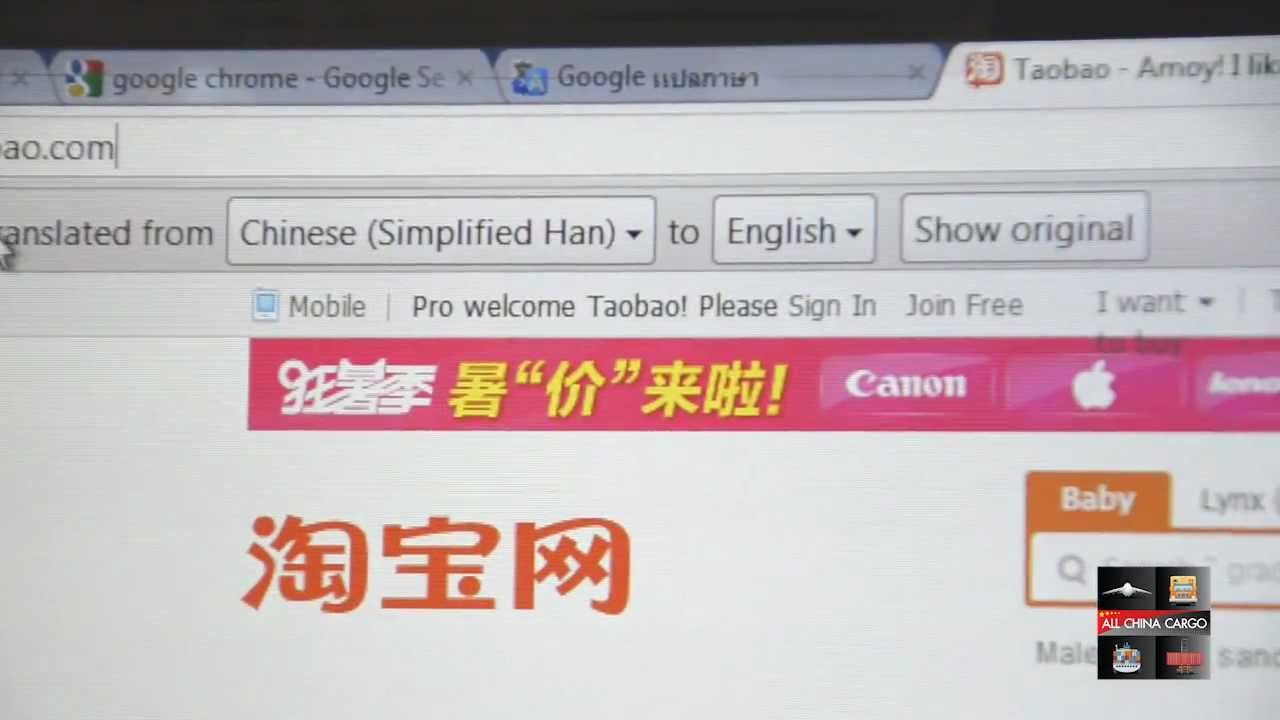 แนะนำ www taobao1 - YouTube