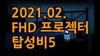FHD 프로젝터 2021.02. 탑성비 순위 LG-AU…