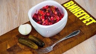 Винегрет - овощное изобилие. Готовим простые рецепты от wowfood.club