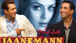 فيلم هندي مدبلج للعربيه كامل